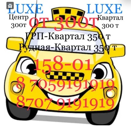 Люкс такси Бровары номер телефона отзывы Люкс такси | 421x429